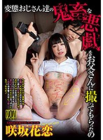 【数量限定】変態おじさん達の鬼畜な悪戯をお父さんに撮ってもらったの 咲坂花恋 ローターと生写真付き