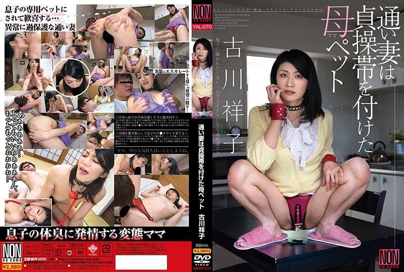 [YAL-070] 通い妻は貞操帯をつけた母ペット 古川祥子 NON 孕ませ おもちゃ お母さん
