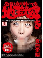 YHH-005 Special!Even Stripped Pewter Hell Against Pure White Airi
