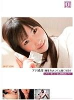 YSN-195 Kazuha Mirei - Former Idol's Amateur Breaking In Video