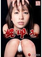 YSN-218 Oosawa Mika - Sexy Ass Spanking Swatter Spank Butt