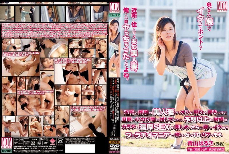 YSN-362 I Tried While There Is No Husband And Heard Beautiful Wife Of Reputation And Weak In Osh In The Neighborhood You Can Enjoy SEX Thick Body And Sensitive Than I Expected And I So Get Stuck Immersed In Blowjob Mania As It Goes In The Throat Further .
