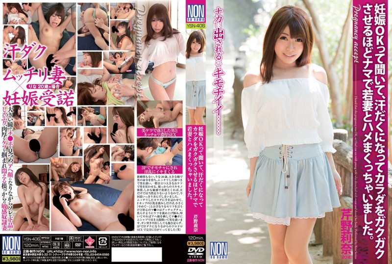 YSN-406 The Heard Of Pregnancy OK And I Have Rolled Up Saddle And Young Wife In Raw Enough To Knock The Body In A Bath Of Sweat. Serino Rina