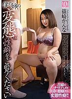 【FANZA限定】僕の姉の変態性癖をご覧ください 篠崎かんな パンティと生写真付き