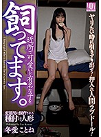 [YSN-516] I've Domesticated A Famously Cute Girl From The Neighborhood Kotone Toa