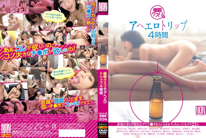 YTR-093 Ahe Erotic Trip 4 Hours Hypnotic Medicine