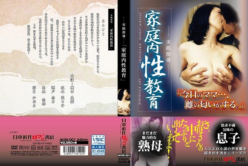[NKRS-001] ー実践指導ー 「家庭内性教育」 近親相姦 お母さん ドラマ