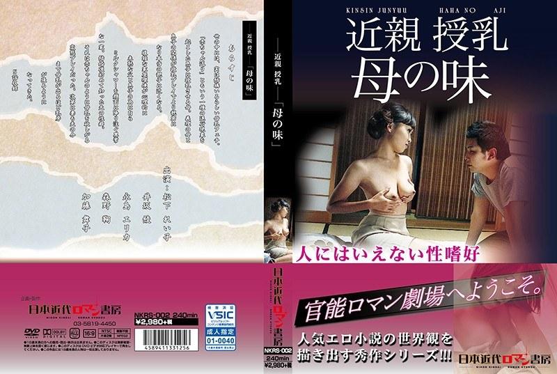 [NKRS-002] ー近親授乳ー 「母の味」 近親相姦 4時間以上作品 日本近代ロマン書房