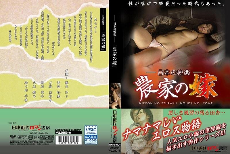 [NKRS-004] ー日本の悦楽ー 「農家の嫁」 NKRS 熟女 人妻