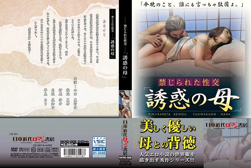 [NKRS-005] ー禁じられた性交ー 「誘惑の母」 お母さん 熟女 複数話