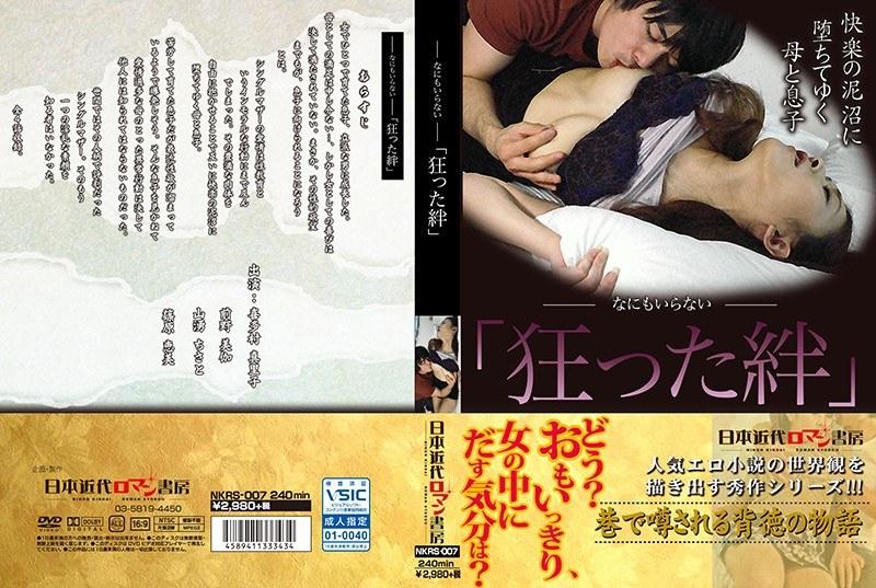 [NKRS-007] ーなにもいらないー「狂った絆」 日本近代ロマン書房 近親相姦