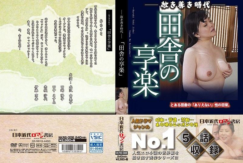 [NKRS-008] ー故き善き時代ー「田舎の享楽」 複数話 日本近代ロマン書房