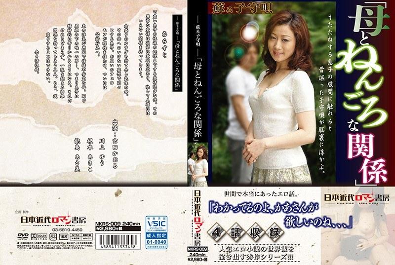 [NKRS-009] ー蘇る子守唄ー「母とねんごろな関係」 NKRS 日本近代ロマン書房