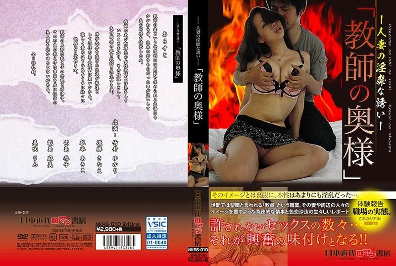 [NKRS-010] ー人妻の淫靡な誘いー「教師の奥様」 不倫 日本近代ロマン書房