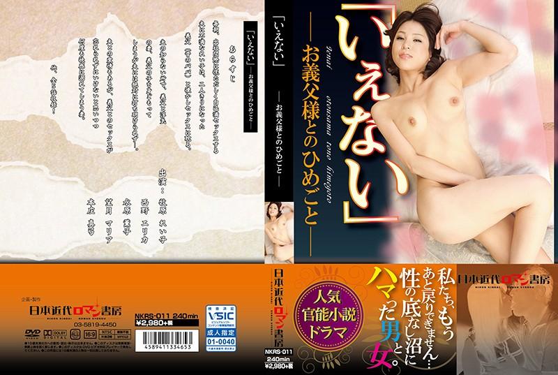 [NKRS-011] 「いえない」-お義父様とのひめごと- 人妻 ドラマ 日本近代ロマン書房