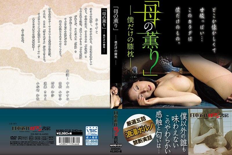 [NKRS-012] 「母の薫り」-僕だけの膝枕- 日本近代ロマン書房 ドラマ 近親相姦