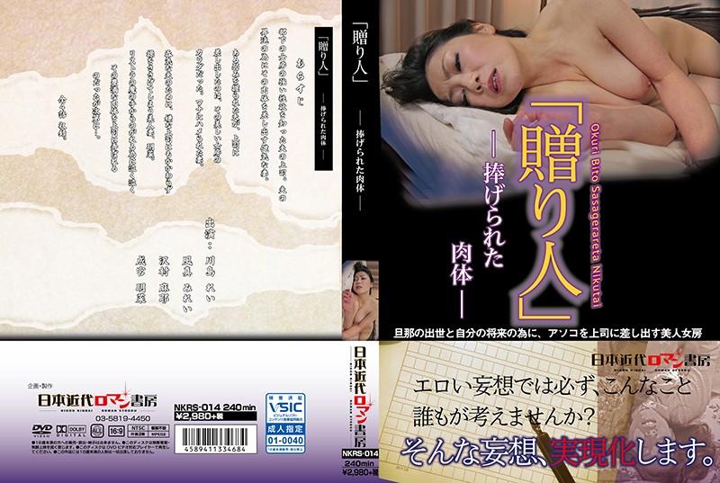 [NKRS-014] 「贈り人」-捧げられた肉体- ドラマ NKRS