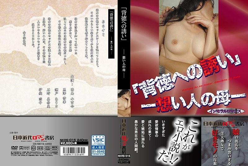 [NKRS-015] 「背徳への誘い」-想い人の母- 熟女 日本近代ロマン書房