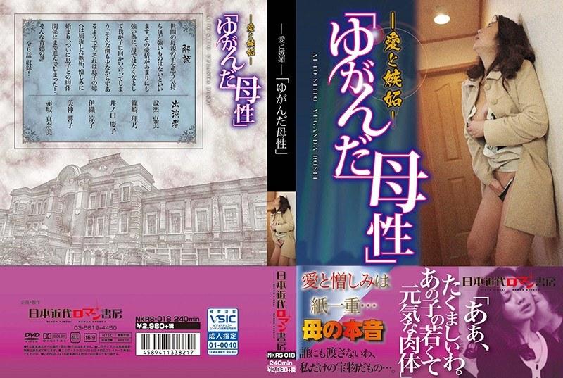 [NKRS-018] ~愛と嫉妬~「ゆがんだ母性」 日本近代ロマン書房 ドラマ 人妻 井ノ口慶子