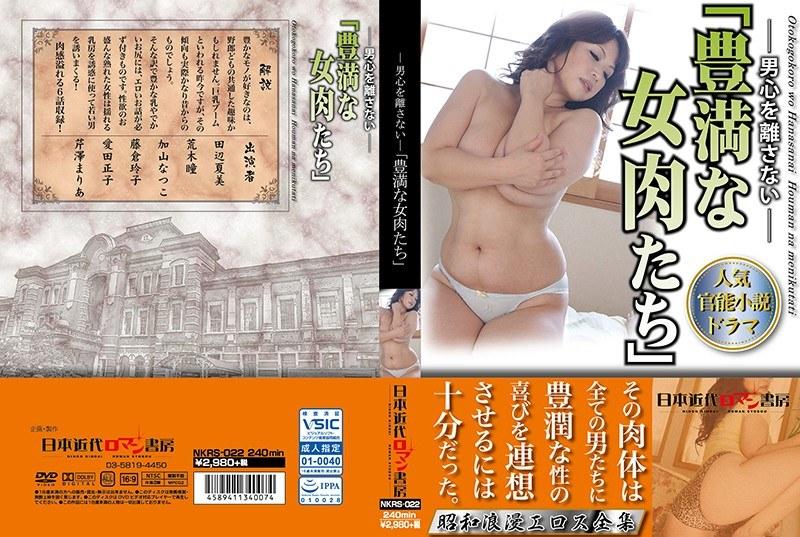 [NKRS-022] ―男心を離さない―「豊満な女肉たち」 芹澤まりあ 4時間以上作品 愛田正子 日本近代ロマン書房