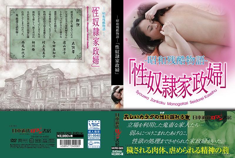 [NKRS-023] ―昭和残酷物語―「性奴隷家政婦」
