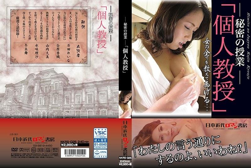 [NKRS-025] ―秘密の授業―「個人教授」 冬木舞 山内久美 石田れいな ドラマ