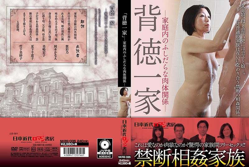 NKRS-035 Immoral Sexual Relations In The Family