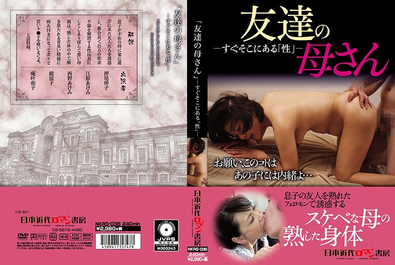 NKRS-036 Sex In Our Everyday Lives My Friend's Mother