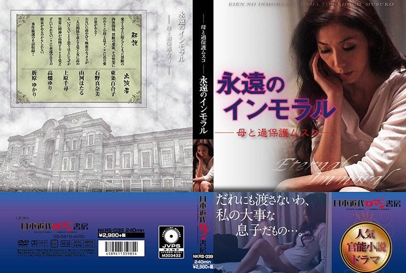 ラマ 中出し 熟女 日本近代ロマン書房 折原ゆかり