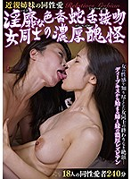 大きくて柔らかそうな美巨乳を堪能!  近親姉妹の同性愛 淫靡な色香 蛇舌接吻 女同士の濃厚醜怪 相欠