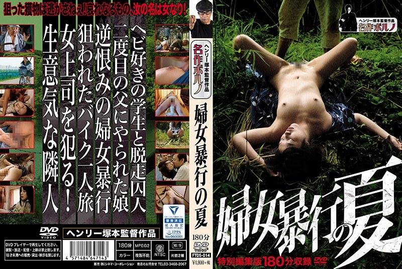 [FTDS-014] 婦女暴行の夏