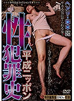 平成ニッポン性犯罪史