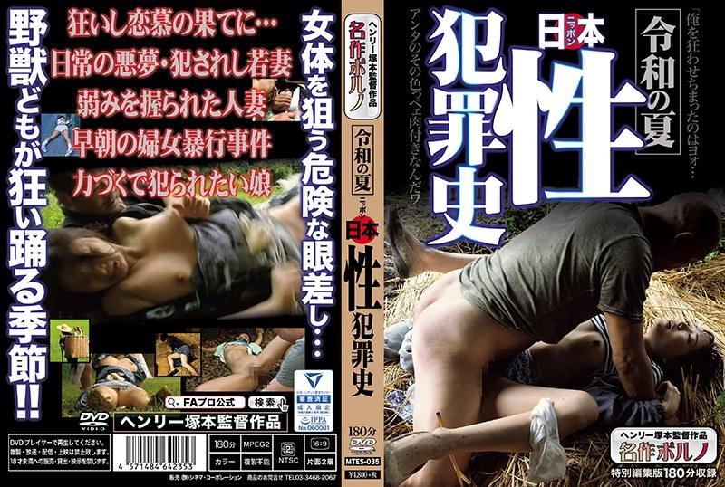 MTES-035 令和の夏 日本(ニッポン)性犯罪史