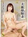 TRVO-28 美麗顔騎妻 彩奈リナ
