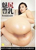 TSX-20 魅尻豊乳 Fetishist20 森川アンナ