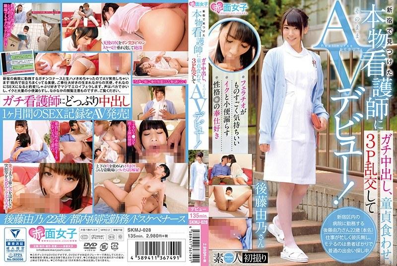 【エロ】新宿で見つけた本物看護師にガチ中出し、童貞食わせ、3P乱交してそのままAVデビュー! #SKMJ-028#