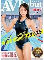 SKMJ-087 ジュニア○○ンピッ○背泳ぎ100m金メダリスト 奇跡のかわいさ奇跡の肢体 一颯めぐ AVDebut