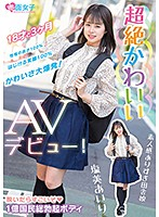 SKMJ-109 Super Cute Airi Shiomi AV Debut!