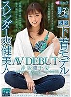 [SKMJ-116] 3rd Year Of Marriage Slender Healthy Hottie, Chika Aisaka