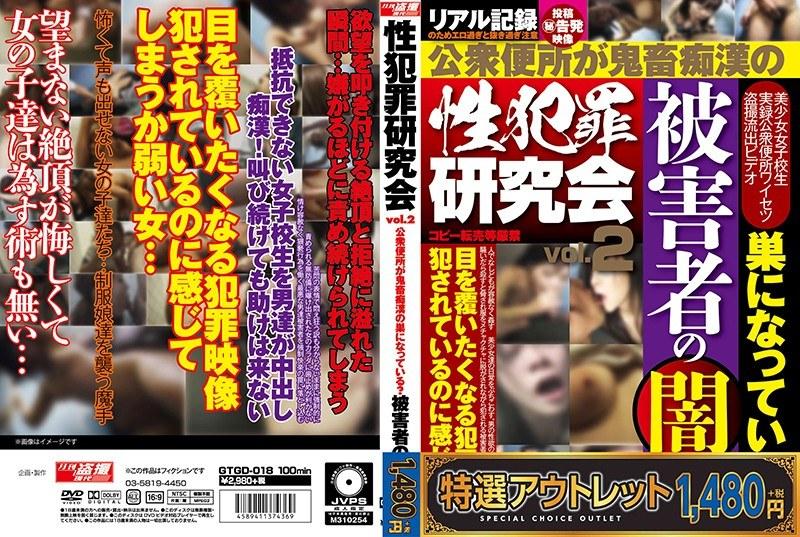 【特選アウトレット】性犯罪研究会vol.2 公衆便所が鬼畜痴●の巣になっている? 被害者の闇!