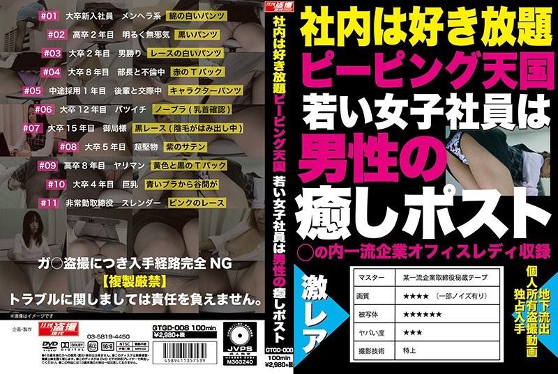 [GTGD-008] 社内は好き放題ピーピング天国 若い女子社員は男性の癒しポスト 月刊盗撮現代 OL