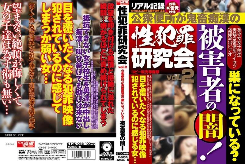 [GTGD-018] 性犯罪研究会vol.2 公衆便所が鬼畜痴漢の巣になっている? 被害者の闇!