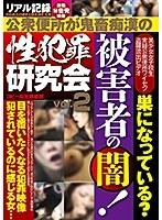 性犯罪研究会vol.2 公衆便所が鬼畜痴漢の巣になっている? 被害者の闇!