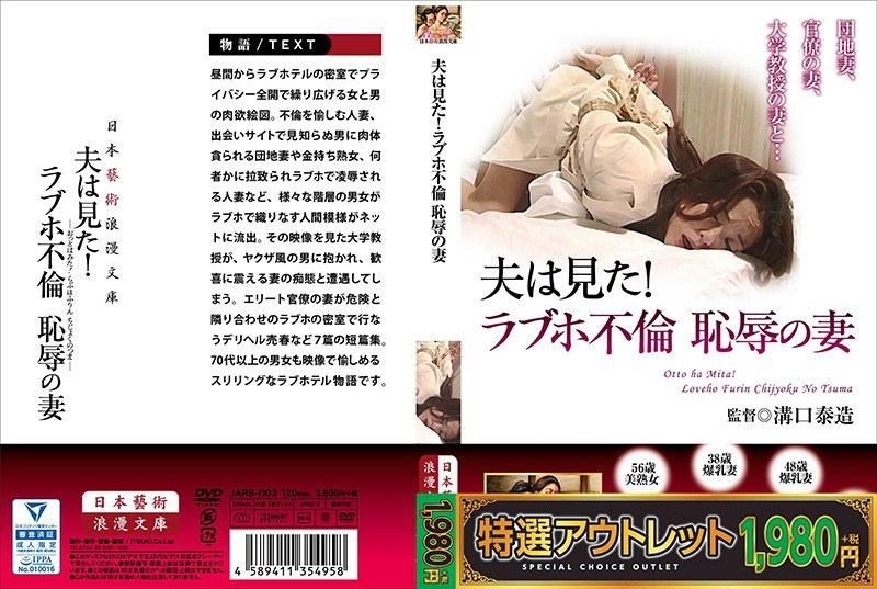 [EJARB-003] 【特選アウトレット】夫は見た!ラブホ不倫 恥辱の妻