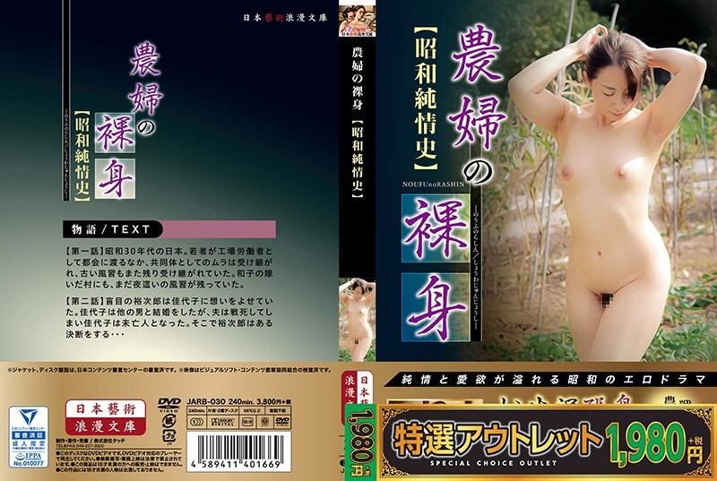 [EJARB-030] 【特選アウトレット】農婦の裸身 【昭和純情史】