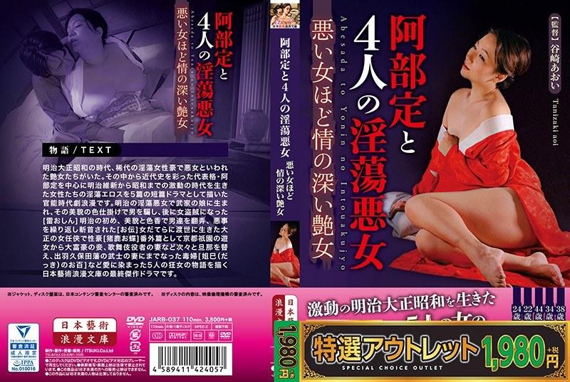 [EJARB-037] 【特選アウトレット】阿部定と4人の淫蕩悪女