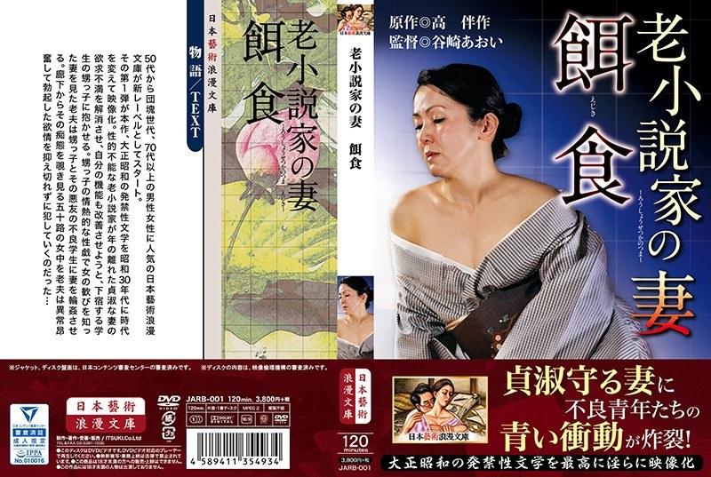 [JARB-001] 老小説家の妻 餌食