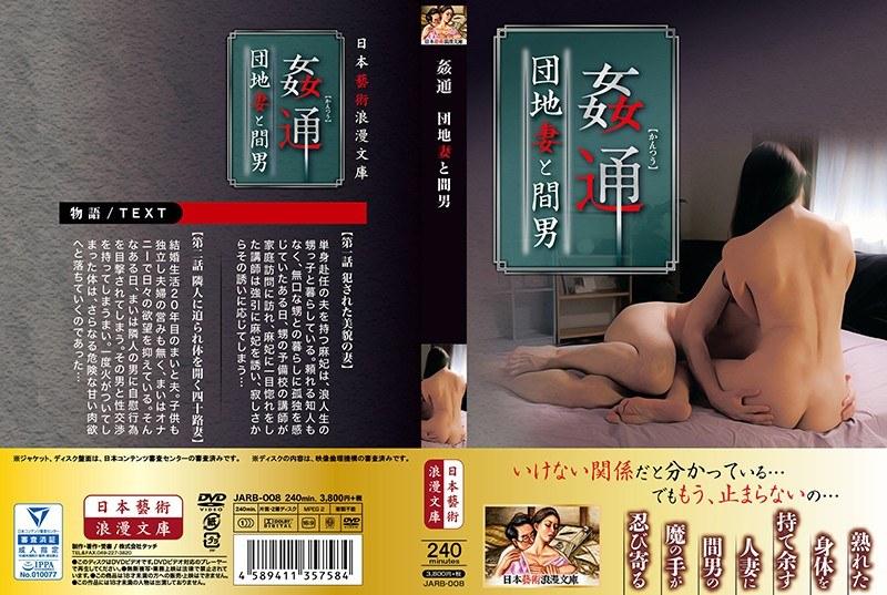 [JARB-008] 姦通 団地妻と間男