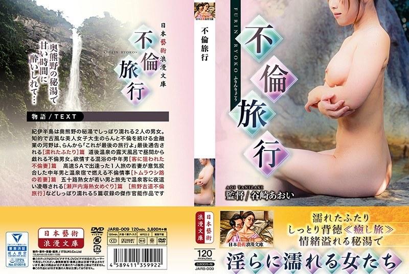 人妻 日本藝術浪漫文庫 熟女