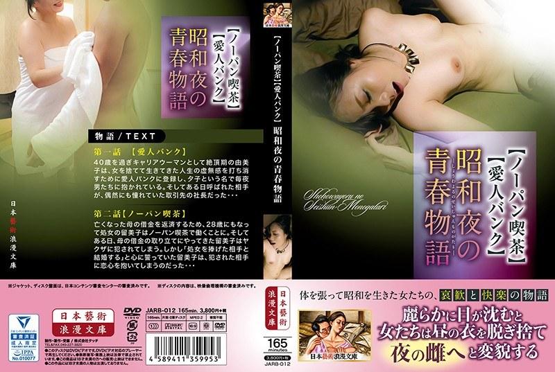 [JARB-012] 【ノーパン喫茶】【愛人バンク】 昭和夜の青春物語